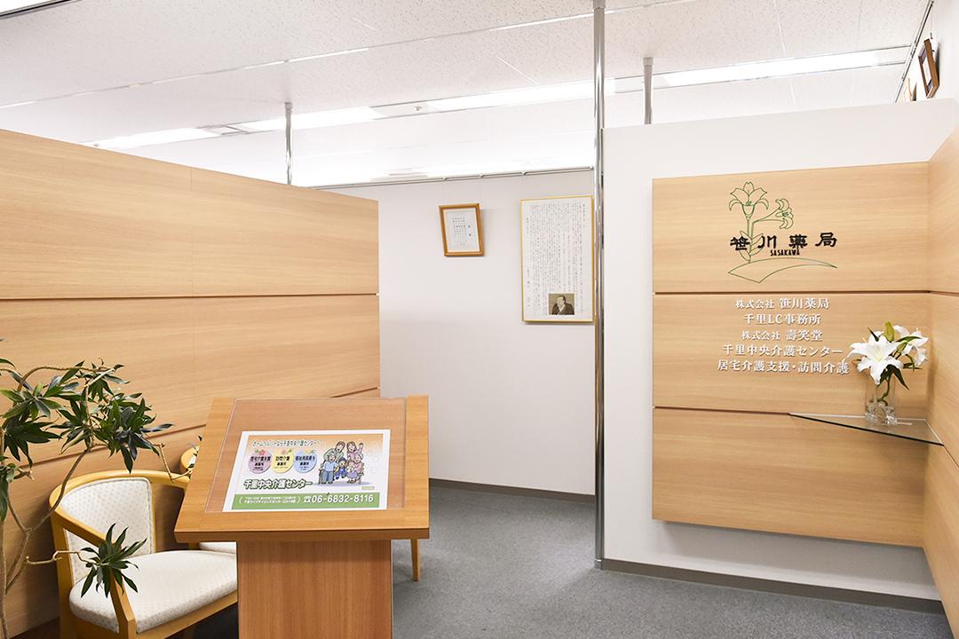 千里中央介護センターのオフィス