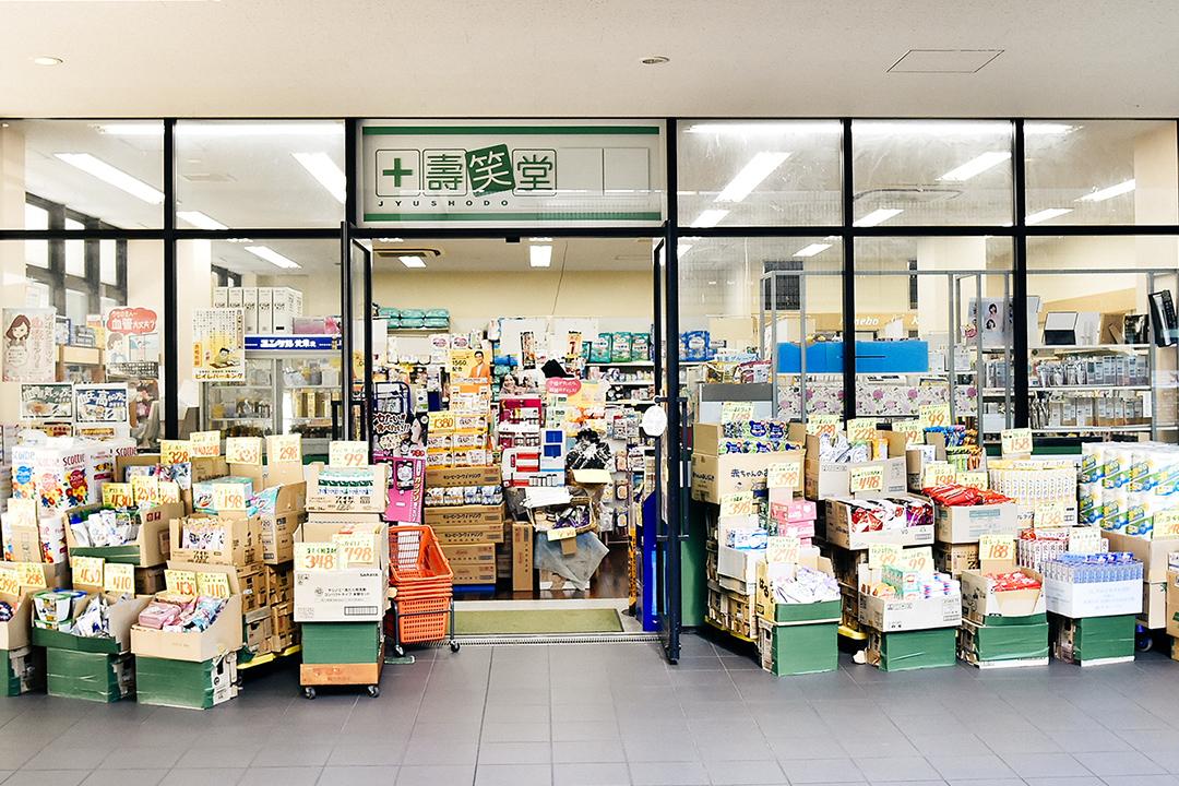 壽笑堂薬局の外観